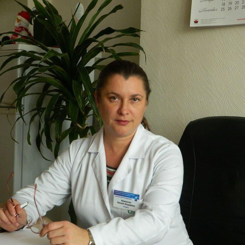 Ковальчук Наталія Федорівна